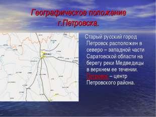 Географическое положение г.Петровска. Старый русский город Петровск расположе