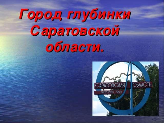 Город глубинки Саратовской области.