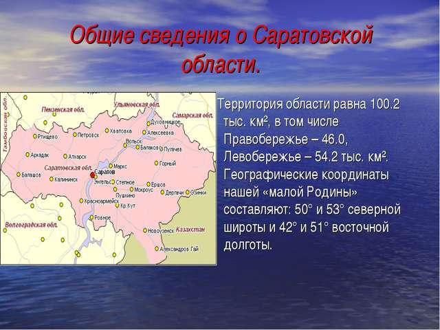Общие сведения о Саратовской области. Территория области равна 100.2 тыс. км²...
