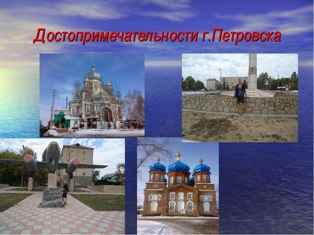 Достопримечательности г.Петровска