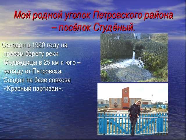 Мой родной уголок Петровского района – посёлок Студёный. Основан в 1920 году...