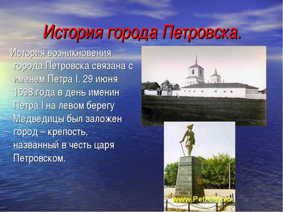 История города Петровска. История возникновения города Петровска связана с им...