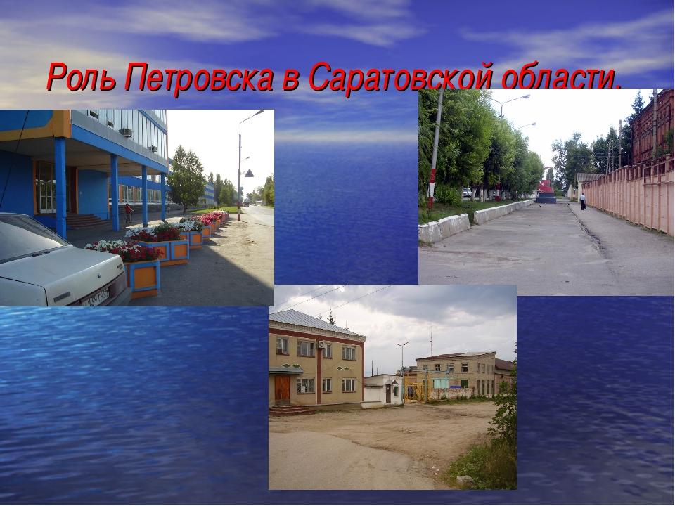 Роль Петровска в Саратовской области.