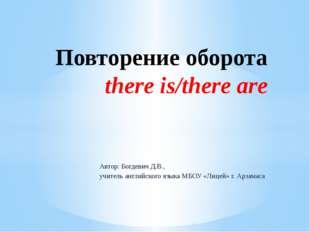 Автор: Богдевич Д.В., учитель английского языка МБОУ «Лицей» г. Арзамаса Повт