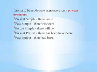 Глагол to be в обороте используется в разных временах: Present Simple - there