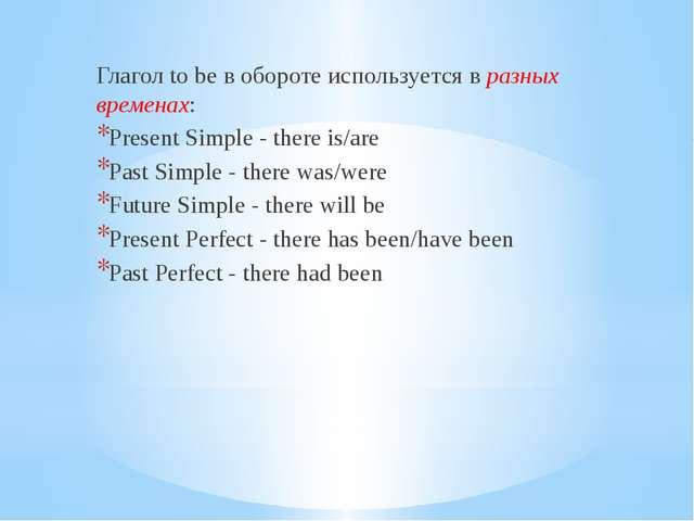 Глагол to be в обороте используется в разных временах: Present Simple - there...