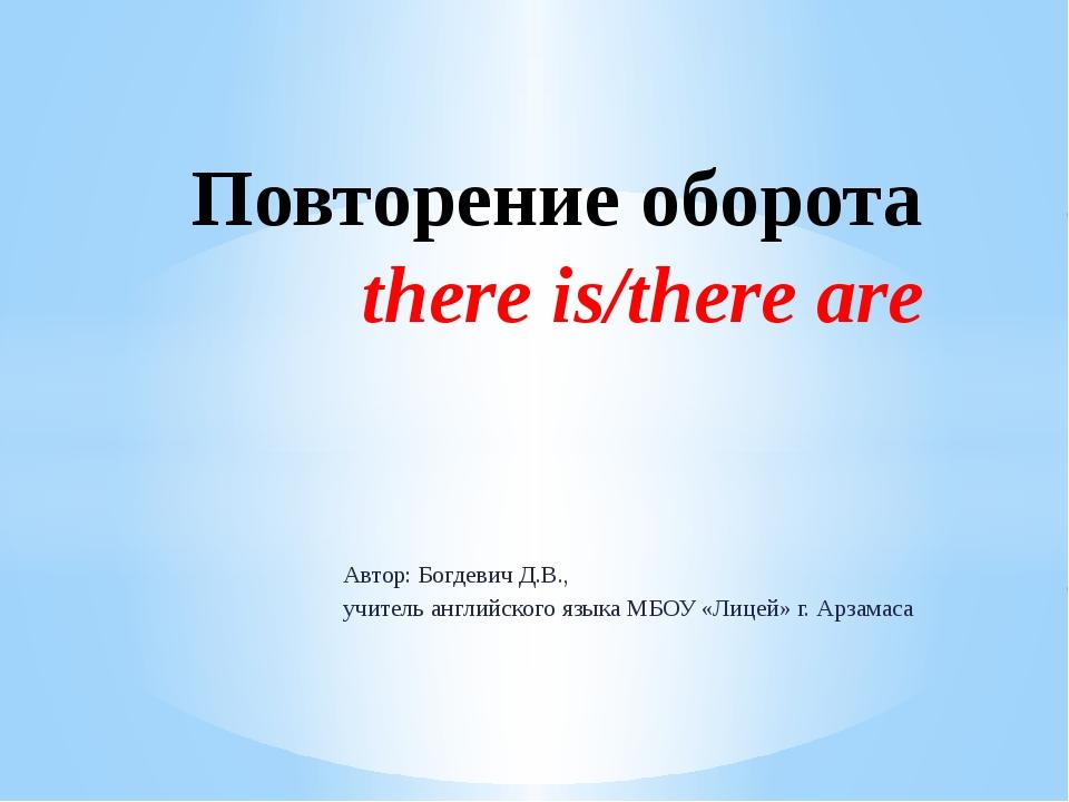 Автор: Богдевич Д.В., учитель английского языка МБОУ «Лицей» г. Арзамаса Повт...