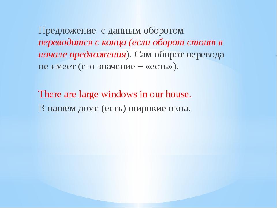 Предложение с данным оборотом переводится с конца (если оборот стоит в начале...