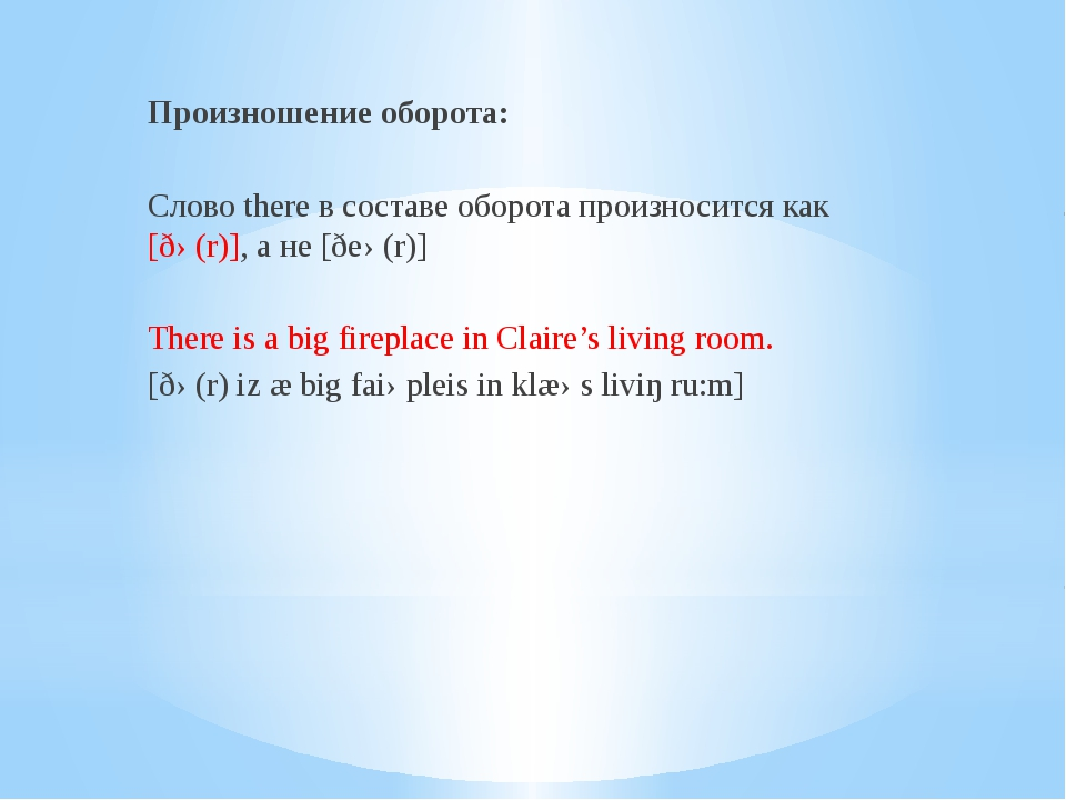 Произношение оборота: Слово there в составе оборота произносится как [ðə(r)],...