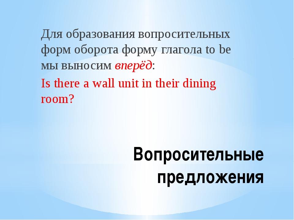 Вопросительные предложения Для образования вопросительных форм оборота форму...