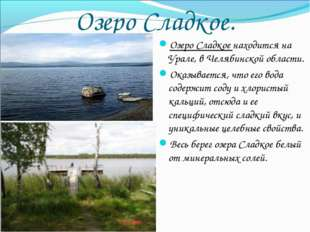 Озеро Сладкое. Озеро Сладкое находится на Урале, в Челябинской области. Оказы