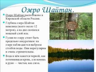Озеро Шайтан. Озеро Шайтан расположено в Кировской области России. Глубина оз