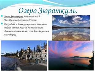 Озеро Зюраткуль. Озеро Зюраткуль расположено в Челябинской области России. В