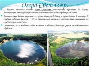 Озеро Светлояр. С высоты птичьего полёта озеро Светлояр напоминает огромную,