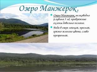 Озеро Манжерок. Озеро Манжерок мелководно (глубина 3 м), прибрежные склоны до