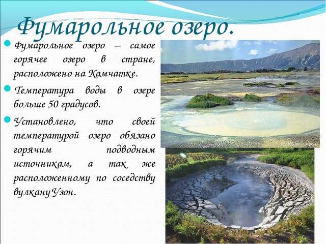 Фумарольное озеро. Фумарольное озеро – самое горячее озеро в стране, располож...