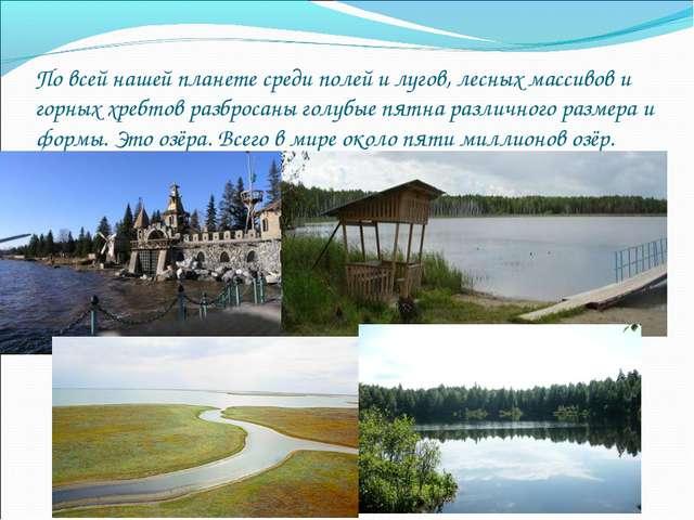 По всей нашей планете среди полей и лугов, лесных массивов и горных хребтов р...