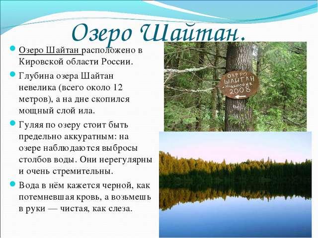 Озеро Шайтан. Озеро Шайтан расположено в Кировской области России. Глубина оз...