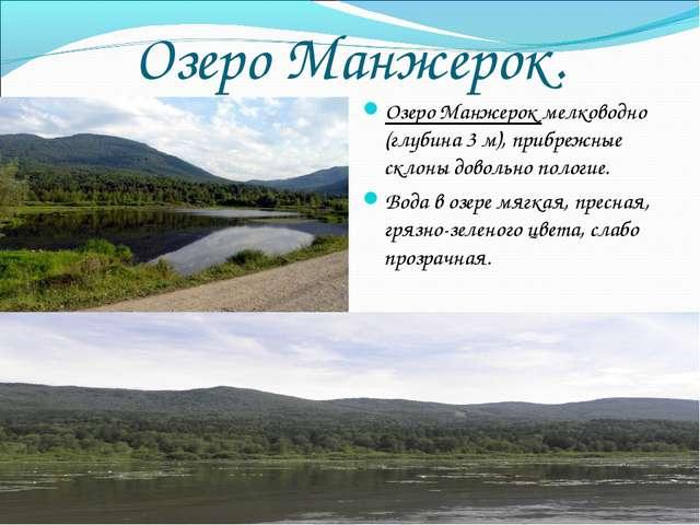 Озеро Манжерок. Озеро Манжерок мелководно (глубина 3 м), прибрежные склоны до...