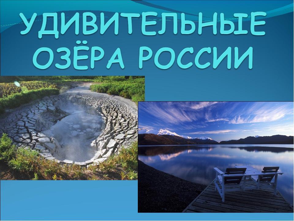 Озеро россии сообщение сей