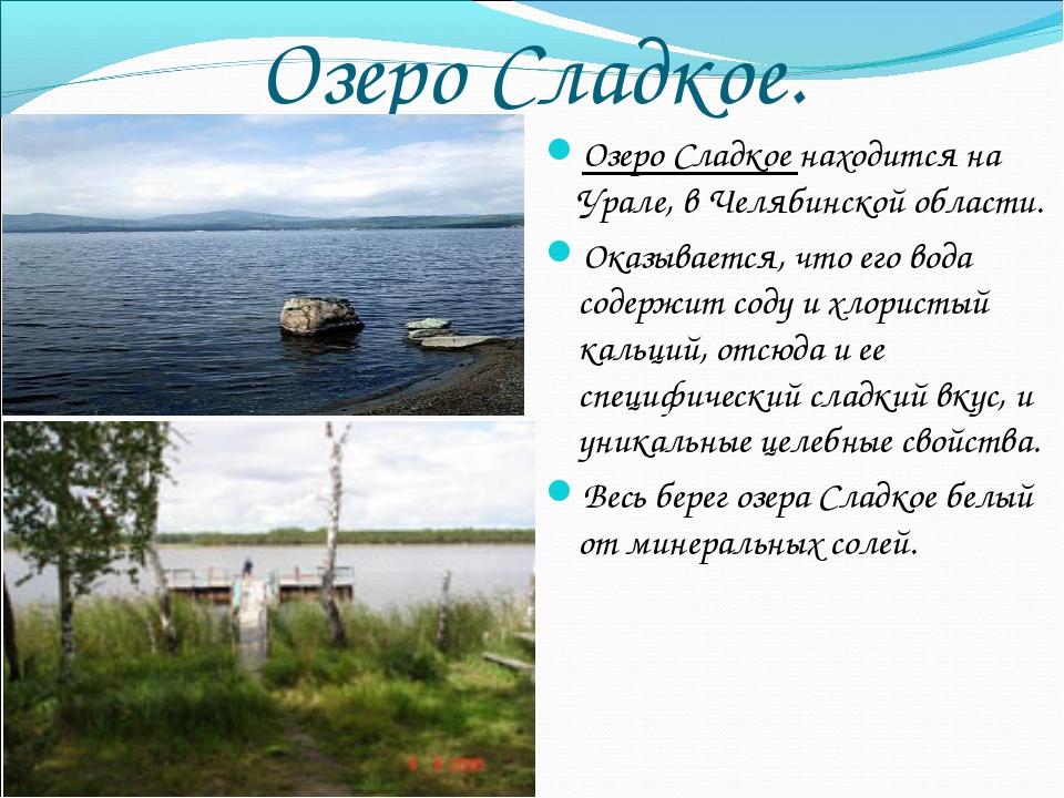 Озеро Сладкое. Озеро Сладкое находится на Урале, в Челябинской области. Оказы...