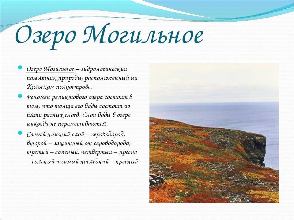 Озеро Могильное Озеро Могильное – гидрологический памятник природы, расположе...