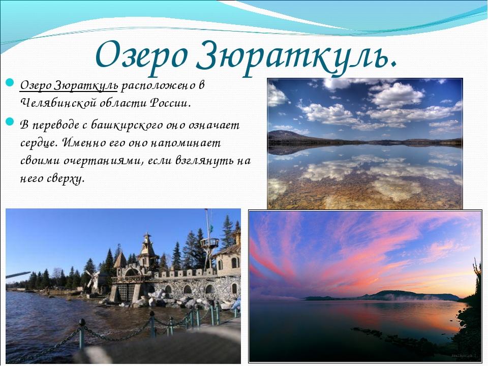 Озеро Зюраткуль. Озеро Зюраткуль расположено в Челябинской области России. В...