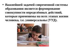 Важнейшей задачей современной системы образования является формирование сово