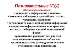 Обучающийся научится: • кодировать информацию в знаково-символической форме в