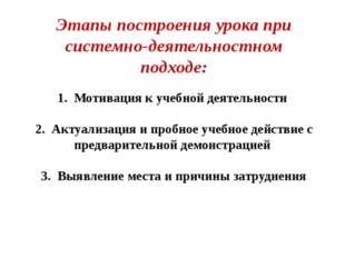 1. Мотивация к учебной деятельности 2. Актуализация и пробное учебное действ