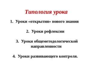 1. Уроки «открытия» нового знания  2. Уроки рефлексии  3. Уроки общеметодо