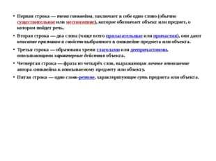 Первая строка— тема синквейна, заключает в себе одно слово (обычно существи