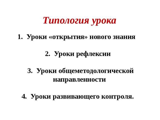 1. Уроки «открытия» нового знания  2. Уроки рефлексии  3. Уроки общеметодо...