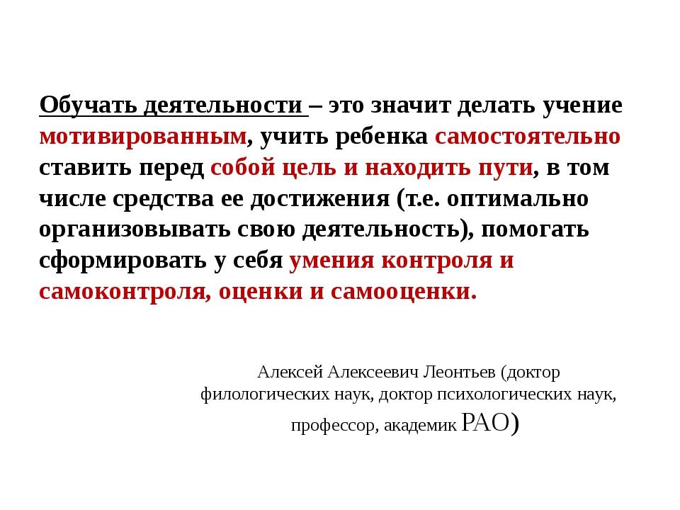 Алексей Алексеевич Леонтьев (доктор филологических наук, доктор психологическ...