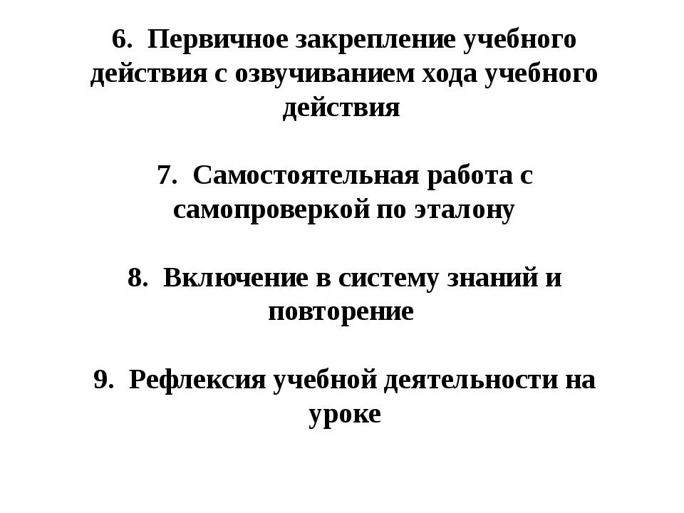 6. Первичное закрепление учебного действия с озвучиванием хода учебного дейст...