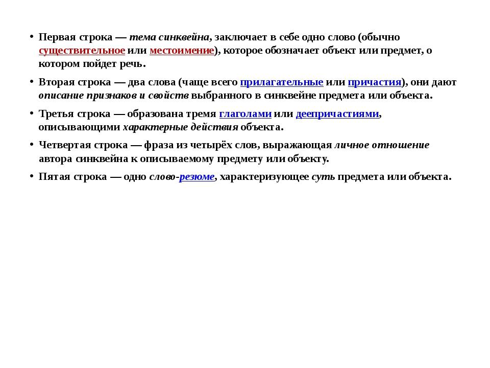 Первая строка— тема синквейна, заключает в себе одно слово (обычно существи...