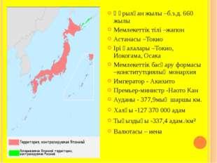 Құрылған жылы –б.з.д. 660 жылы Мемлекеттік тілі –жапон Астанасы –Токио Ірі қа