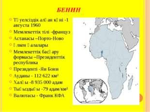 БЕНИН Тәуелсіздік алған күні -1 августа 1960 Мемлекеттік тілі -француз Астана