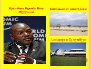 Президент Бурунди Пьер Нкурунзиза Танганьика көліндегі пляж Аэропорт в Бужумб