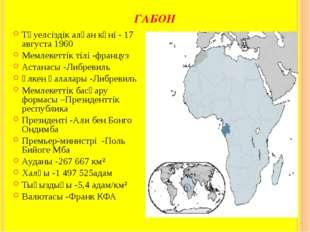 ГАБОН Тәуелсіздік алған күні - 17 августа 1960 Мемлекеттік тілі -француз Аста