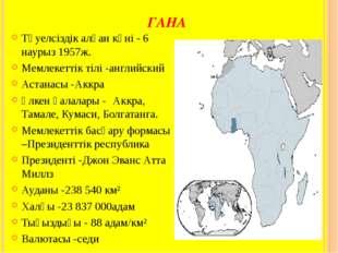 ГАНА Тәуелсіздік алған күні - 6 наурыз 1957ж. Мемлекеттік тілі -английский Ас