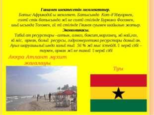 Ганамен шектесетін мемлекеттер. Батыс Африкадағы мемлекет. Батысында Кот-д'И
