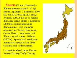Хонсю (Хондо, Ниппон) – Жапон архипелагының ең ірі аралы. Аралдың ұзындығы 1