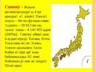 Сикоку – Жапон архипелагындағы 4 ірі аралдың ең кішісі. Ежелгі атауы – Ие-но-
