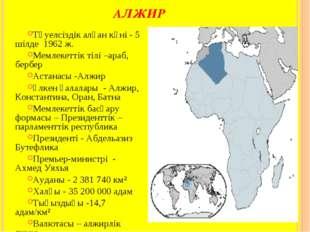 АЛЖИР Тәуелсіздік алған күні - 5 шілде 1962 ж. Мемлекеттік тілі –араб, бербер