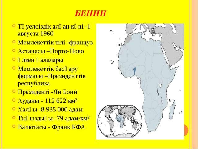 БЕНИН Тәуелсіздік алған күні -1 августа 1960 Мемлекеттік тілі -француз Астана...
