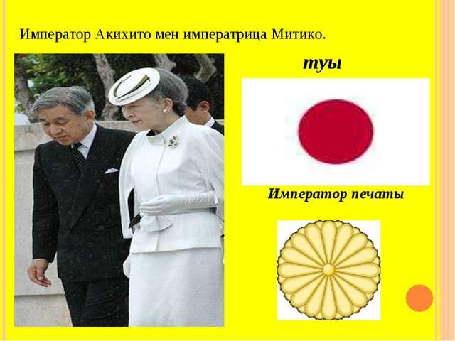 Император Акихито мен императрица Митико. туы Император печаты