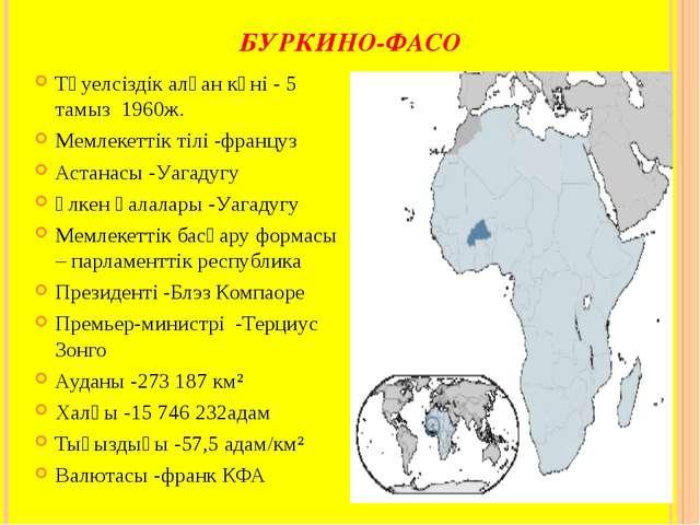 БУРКИНО-ФАСО Тәуелсіздік алған күні - 5 тамыз 1960ж. Мемлекеттік тілі -францу...