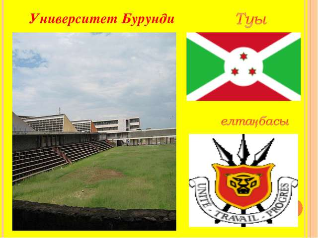 Университет Бурунди