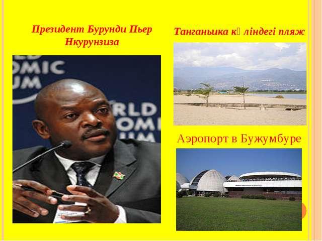 Президент Бурунди Пьер Нкурунзиза Танганьика көліндегі пляж Аэропорт в Бужумб...